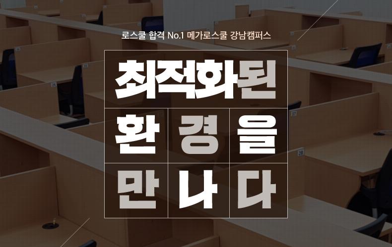 로스쿨 합격 No.1 메가로스쿨 강남캠퍼스 최적화된 환경을 만나다