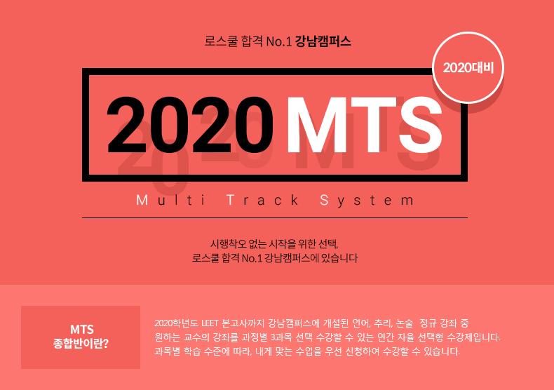 2020 MTS