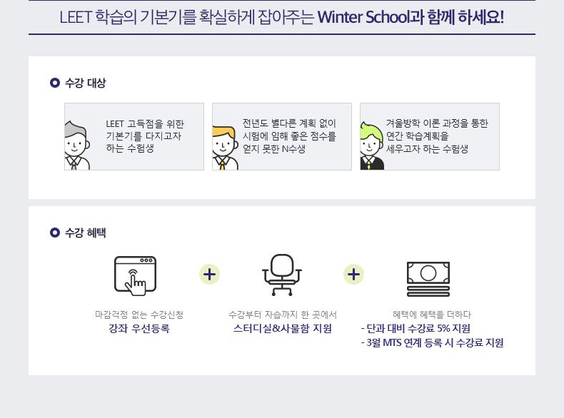 LEET 학습의 기본기를 확실하게 잡아주는 Winter School과 함께 하세요!