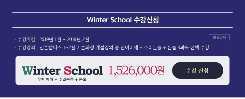 Winter School 수강 신청