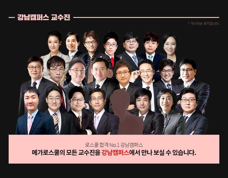 강남캠퍼스 교수진