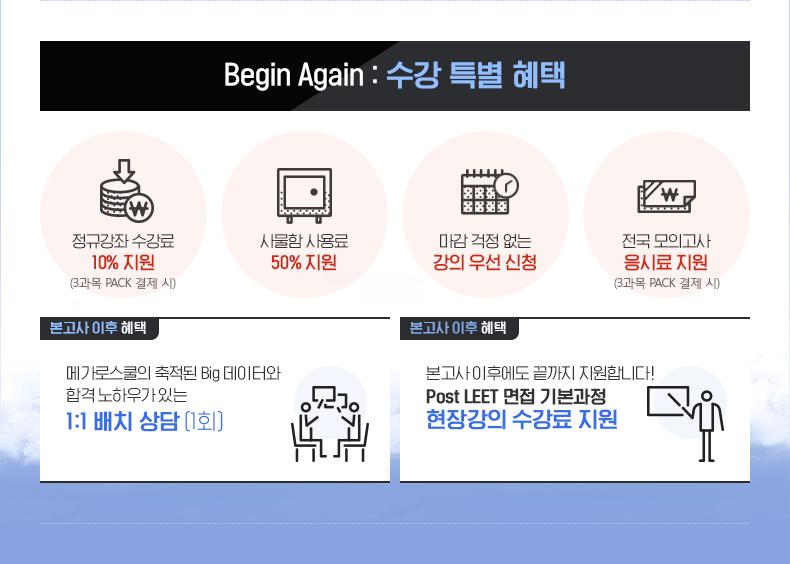 Begin Again : 수강 특별 혜택