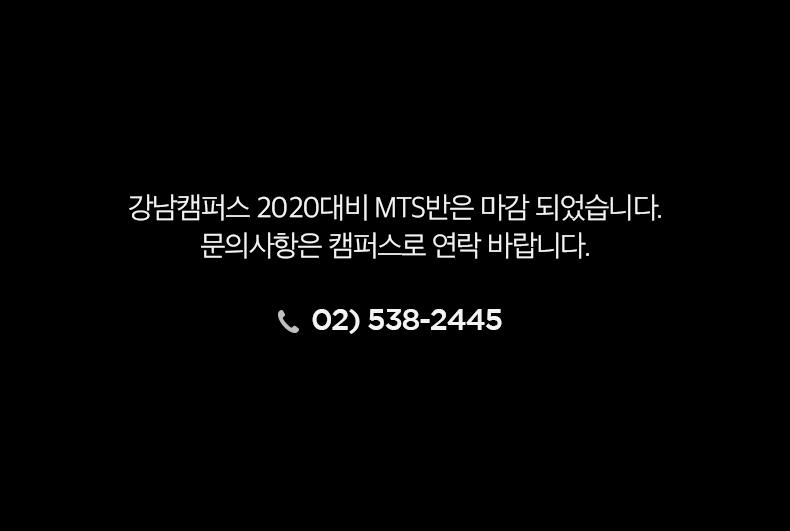 강남캠퍼스 2020대비 MTS반은 마감 되었습니다.
