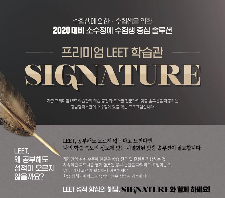 프리미엄 LEET 학습관 signature
