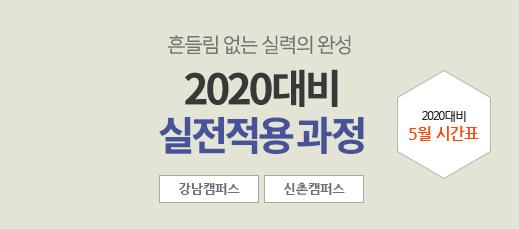 2020대비 기본이론 과정