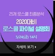 로스쿨 파이널 설명회
