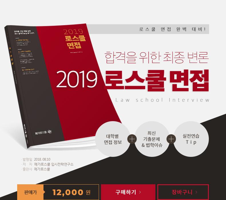 2019 로스쿨 면접