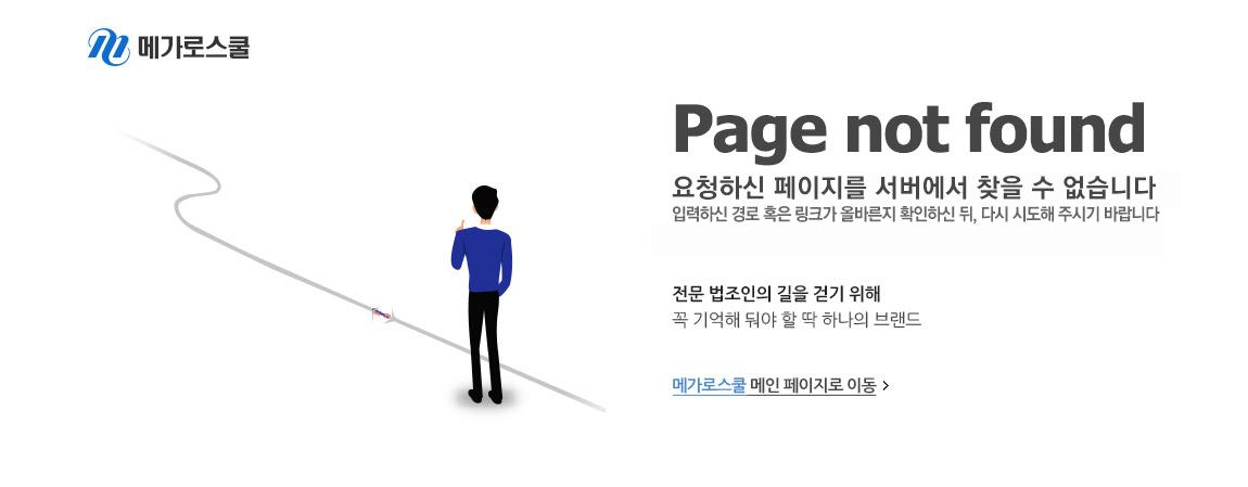 Page not found/ 원하시는 페이지를 찾을 수 없습니다
