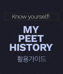 MY PEET HISTORY Ȱ�� ���̵�
